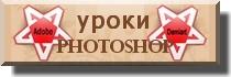 Более трех тысяч уроков по Фотошоп